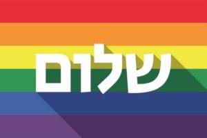 Jewish Gay Pride Flag